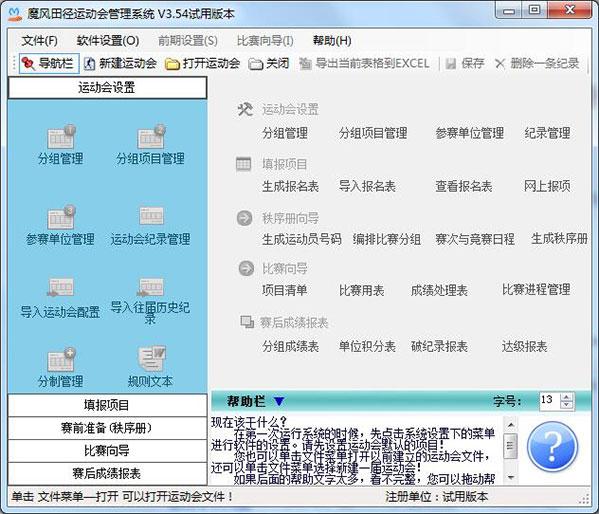 魔风田径运动会管理系统