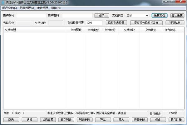 江道客巴巴文档管理工具