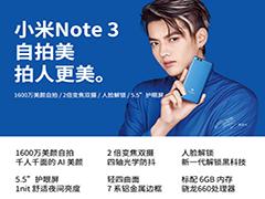 vivo X9s和小米Note3哪款更好?vivo X9s和小米Note3区别对比