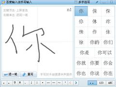 电脑手写输入法哪个好?8款好用的手写输入法推荐