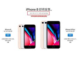 哪里可以最快买到iPhone8?iPhone8国内销售渠道对比