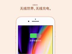 iPhone8运行内存多大?iPhone8 plus运存容量多大?