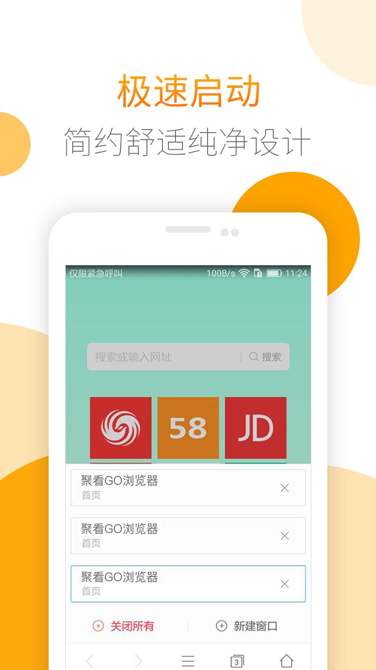 极速GO V1.0.3 for Android安卓版