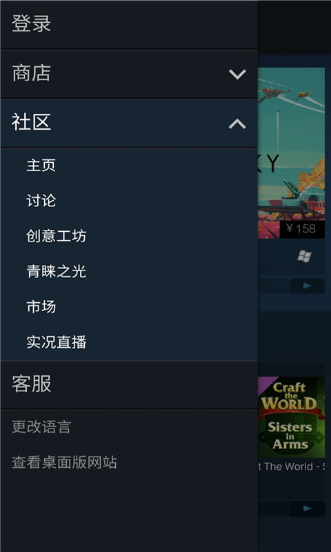 Steam中文客户端 V4.0.0 for Android安卓版