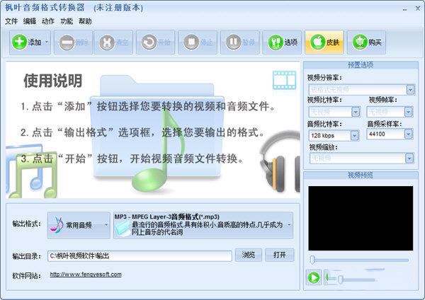 枫叶音频格式转换器 V6.0.0.0 官方安装版