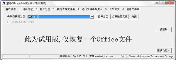 慧龙Office文件恢复软件
