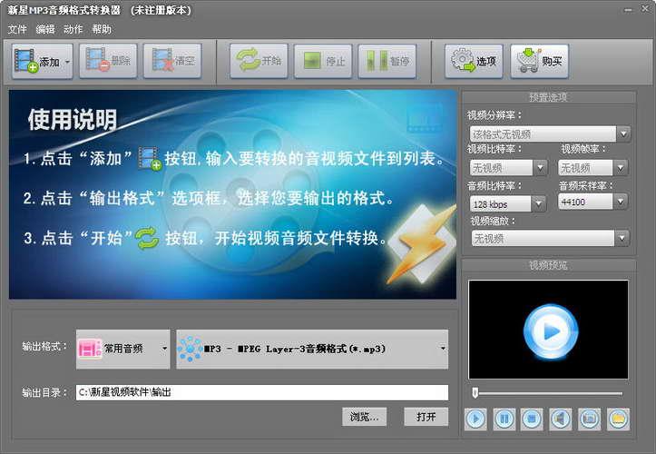 新星MP3音频格式转换器 V4.2.0.0 官方安装版