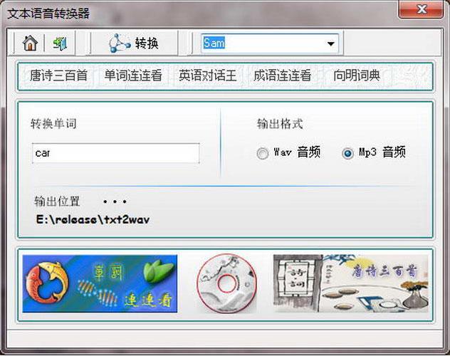 文本语音转换器 V2.4.13 官方安装版
