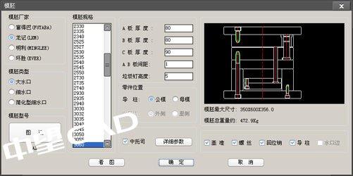 模具标准零件可实现全自动绘制,无需手工绘图.