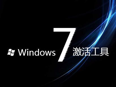 win7系统激活工具大全