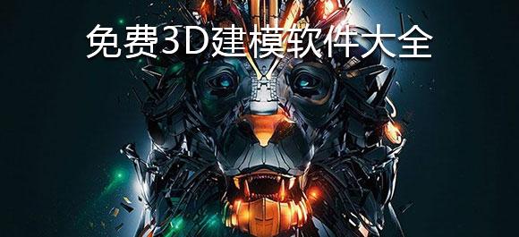 3D建模软件有哪些?免费3D建模软件大全