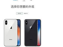 iPhone X在哪里买?iPhone X发售及上市时间