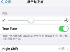 iPhone8黄屏怎么办?iPhone8黄屏的解决方法