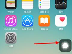 iPhone8后台应用怎么关闭?iPhone8后台应用关闭方法