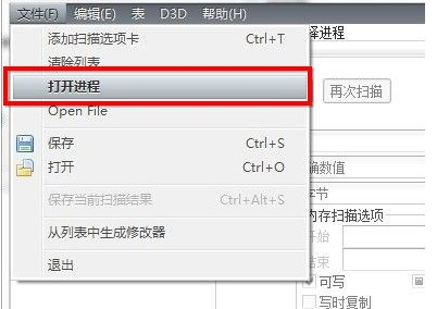 ce修改器(Cheat Engine)