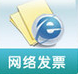 湖北国税网络发票系统 V1.0 官方安装版