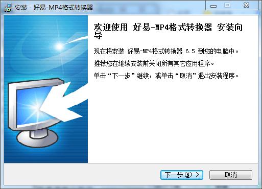好易MP4格式转换器