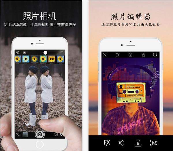 Prisma滤镜大师app是一款图片处理应用,Prisma滤镜大师app为用户提供大量特效滤镜效果,帮助用户快速处理各类图片,简单又好玩。   功能介绍   Prisma滤镜大师能够将你的照片转换成独具风格的艺术作品,只需简单的几个步骤,你就能轻松成为艺术家,赋予照片独特的魅力,快来下载体验吧!   有了这款应用,你将化身艺术大师,通过简单的几步点击操作,照片就会被赋予各种神奇效果,让你的照片在朋友圈独树一帜!   Prisma滤镜大师并不仅仅是一款简单的滤镜类应用,在人工智能技术的帮助下,我们带来的