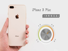 iPhone8 Plus做工好不好?iPhone8 Plus后盖拆机图解