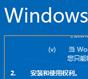 易升(Windows 10升级助手) 1.2 免费安装版