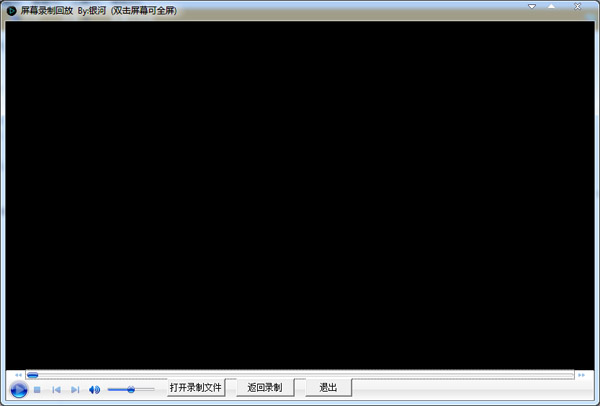 银河屏幕录制工具
