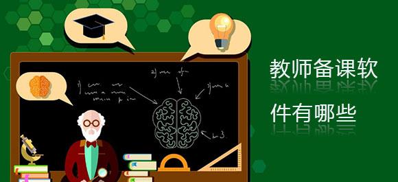 教师备课软件有哪些?教师备课软件大全