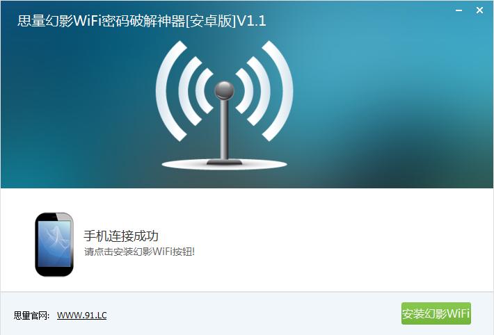 思量幻影WiFi密码破解神器