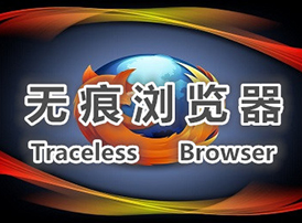 无痕浏览器有哪一些?6款无痕浏览器推荐