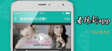 看韩剧什么软件比较好?免费看韩剧app大全