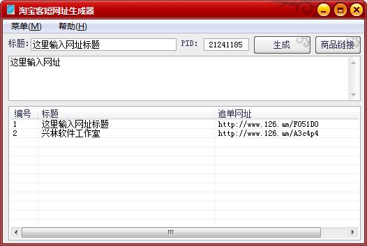 淘宝客短网址生成器 v8.2.1.0 免费安装版