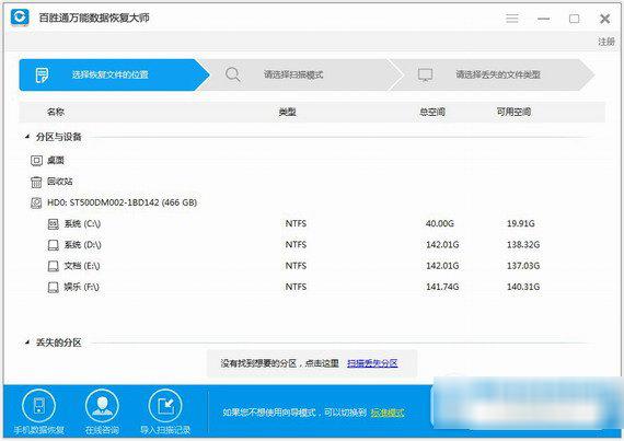 百胜通万能数据恢复大师 V6.25 官方安装版