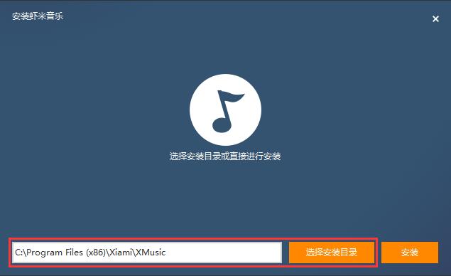 虾米音乐 v3.0.5 官方安装版