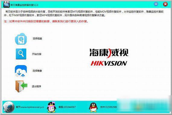 希贝海康监控恢复软件(希贝海康监控数据恢复) V2.0 官方安装版