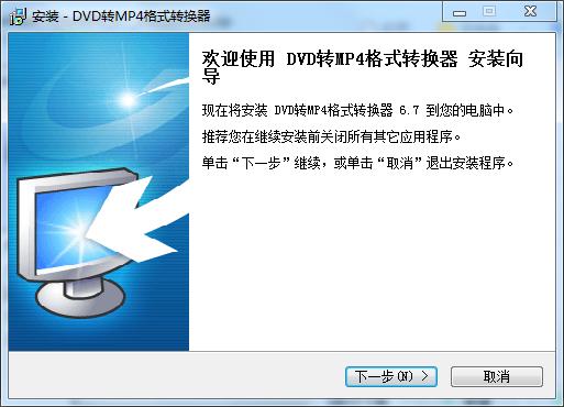 飞华DVD转MP4格式转换器