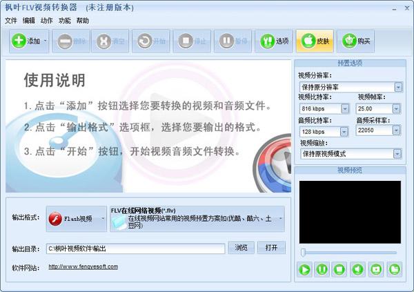 枫叶FLV视频转换器 V8.8.8 官方安装版