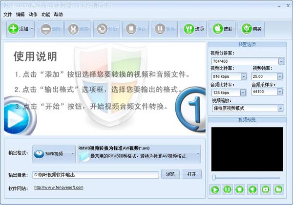 枫叶RMVB视频格式转换器 V11.6.6.0 官方安装版