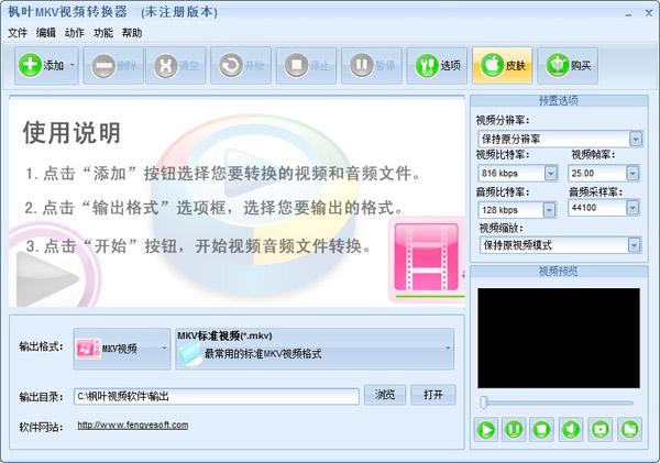 枫叶MKV视频转换器 V7.9.5 官方安装版