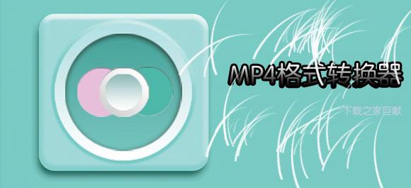 mp4格式转换器哪个好用?mp4格式转换器免费