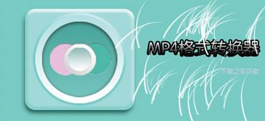mp4格式转换器哪个好用?mp4格式转换器免费版大全