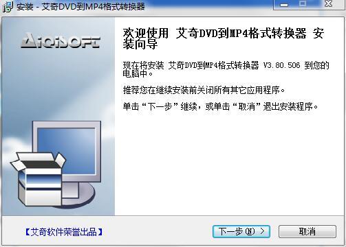 艾奇DVD到MP4格式转换器