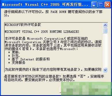 Microsoft Visual C++ 2005