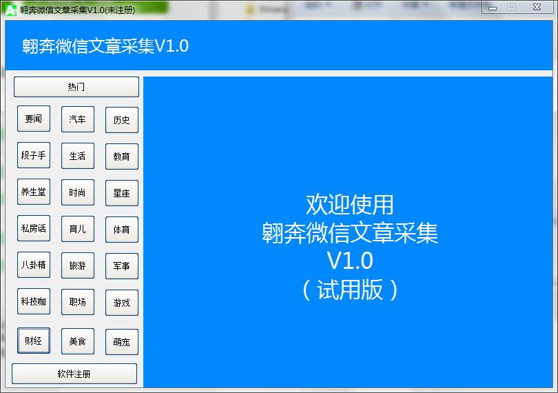 翱奔微信文章采集器 V1.0 绿色版