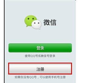 微信注册_微信注册账号申请方法_微信_下载之家