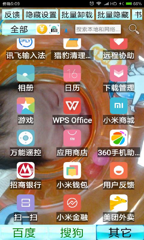 网络搜索桌面 V2.84 for Android安卓版