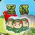 陆战军棋 V2.5.5 for Android安卓版