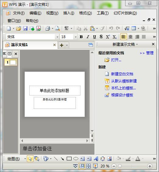 wps绿色版下载 office软件 下载之家