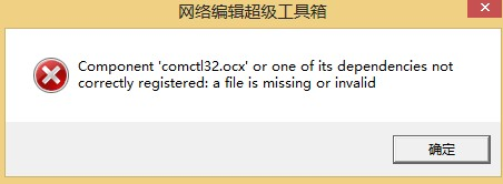 網絡編輯超級工具箱不能用
