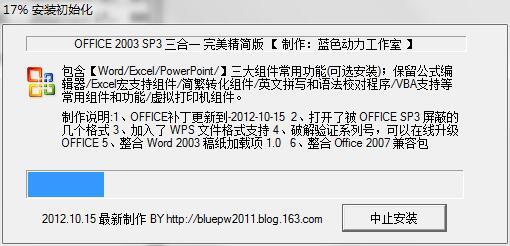 office2003精简版
