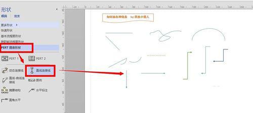 visio使用教程:visio2013怎么画箭头?