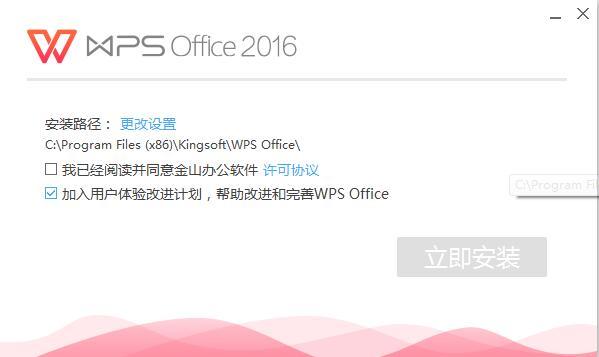 WPS Office 2016 个人版